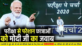 परीक्षा से परेशान छात्राओं को मोदी जी का जवाब- PM Modi Class 2020