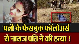 JAIPUR आमेर में महिला की मौत का पर्दाफाश पति का शक बना हत्या का कारण !