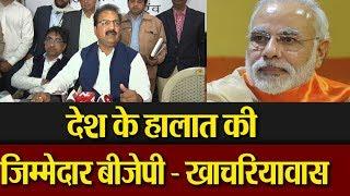प्रताप सिंह खाचरियावास ने देश के हालातों पर मोदी और बीजेपी को बताया जिम्मेदारा !