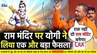 राम मंदिर पर Yogi Adityanath का बड़ा बयान- एक नहीं दो बनेगा राम मंदिर