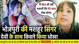 भोजपुरी की मशहूर सिंगर Devi के साथ हुआ धोखा - लाइव आकर बताई पूरी बात