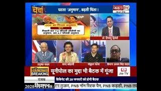 चर्चा || घटता 'अनुमान' बढ़ती चिंता ! || #JANTATV