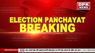 नवलगढ तहसील की 46 पंचायत के सरपंच उम्मीदवार की लिस्ट जारी