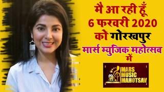 Smriti Sinha आ रही है Mars Music Mahotsav गोरखपुर में आप भी आइये - Apna Samachar