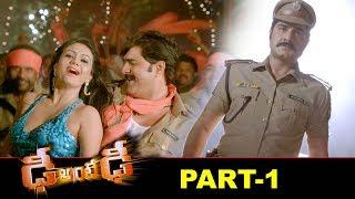 Dhee Ante Dhee Full Movie Part 1 | 2020 Latest Telugu Movies | Srikanth | Sonia Mann | D Ante D