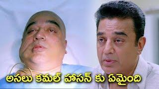 అసలు కమల్ హాసన్ కు ఏమైంది | Latest Telugu Movie Scenes | Uthama Villain Telugu Movie