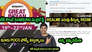 TechNews in telugu 550:Galaxy S10 With Selected QLED ,free jio data,poco f2 leaks,online scam,realme