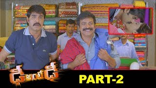 Dhee Ante Dhee Full Movie Part 2 | 2020 Latest Telugu Movies | Srikanth | Sonia Mann | D Ante D
