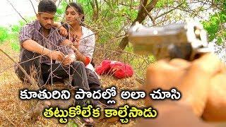 కూతురిని పొదల్లో అలా చూసి | 2020 Telugu Movie Scenes | Nenu Aadhi Madyalo Maa Nanna