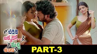 Veediki Yekkado Macha Undhi Full Movie | 2020 Telugu Movies | Vimal | Ashna Zaveri | Part 3
