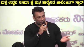 ಮತ್ತೆ ಉಧ್ಬವ ಸಿನಿಮಾ ಕ್ಕೆ ಶುಭ ಹಾರೈಸಿದ ಚಾಲೆಂಜಿಂಗ್ ಸ್ಟಾರ್ | Darshan   Matte Udbhava Trailer Launch