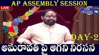 LIVE | AP Legislative Assembly Day 02 | CM Jagan | AP 3 Capitals Bill 2020 | AP Live