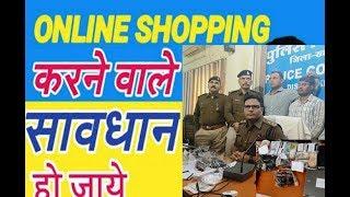 क्या आप एटीएम कार्ड स्वाइप कर खरीदारी करते हैं तो सावधान | online shopping frauds in india
