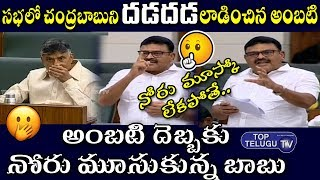 Minister Ambati Rambabu Serious Speech Over Chandrababu | AP Assembly Day 2 | CM Jagan | AP News