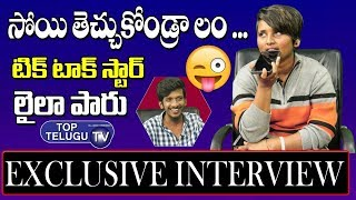 Tik Tok Laila Paru Full Interview | Laila Paru Tik Tok Videos | Top Telugu TV Tik Tok Interviews
