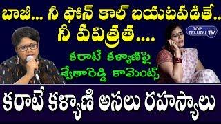 Swetha Reddy Reveals Secretes On Artist Karate Kalyani | Prudvi Raj Audio Tap | SVBC | Top Telugu TV