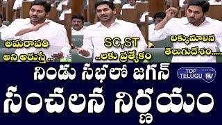 AP CM Jagan Mohan Reddy Sensational Decision | AP News | MLA Roja | AP Assembly Live | Top Telugu TV