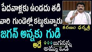 Minister Karanam Dharma Sri Funny Poetry On Amma Vodi Scheme | CM Jagan | AP Political News