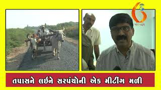 Gujarat News Porbandar 20  01 2020