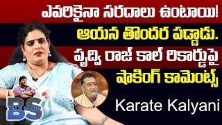 Karate Kalyani About Ex SVBC Chairman Prudvi Raj Call Record | BS Talk Show | TopTeluguTV Interviews