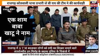 राजगढ़ कोतवाली थाना प्रभारी जे बी राय की टीम ने की कार्यवाही