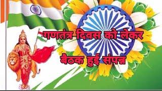 #सागर जिले के विकास खण्ड केसली में प्रत्येक वर्ष की तरह इस वर्ष भी आगामी राष्ट्रीय पर्व गणतंत्र दिवस