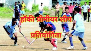 #हॉकी प्रीमियर लीग, प्रतियोगिता का आयोजन #छिंदवाड़ा #बाबा #कुरैशी की स्मृति में चल रही हां की प्र
