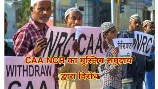 #CAA,NRC,के विरोध मे #मुस्लिम समुदाय द्वारा क्लब ग्राउंड बस स्टैंड से लेकर अनुविभगीय अधिकारी का