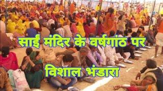 #बैतूल के #आमला में सांई मंदिर की वर्षगांठ पर हुआ विशाल भण्डारा श्रद्धालुओ का उमड़ा जनसैलाब