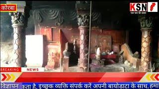 कोरबा/कोरकोमा में घने जंगल में प्राचीन,पुरातत्व भोलेनाथ मंदिर स्थित है,जिसका विशेष महत्व है....