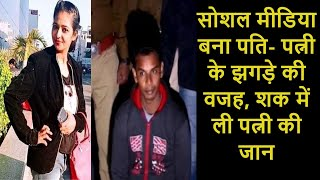 Jaipur Murder Case | सोशल मीडिया बना पति- पत्नी के झगड़े की वजह, शक में ली पत्नी की जान