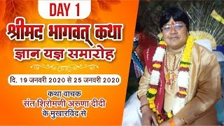 ||aruna didi || shrimad bhagwat katha |indore ||Day 01 ||