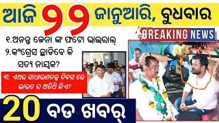 Today's Breaking News in Odia| 22 January 2020 | ମାର୍କେଟ୍ ବିଲଡିଂ ଗଣ୍ଡଗୋଳ ଘଟଣା ର ନୂଆ ମୋଡ