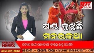 INDIA@8Bulletin : 21 Jan 2020 | BULLETIN LIVE ODISHA