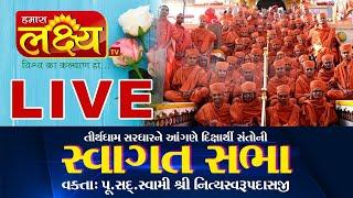 Diksharthi Santo || Swagat Sabha || Pu.Nityaswarupdasji Swami || Sardhar