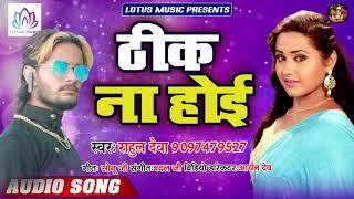 राहुल देवा का सुपर हिट सांग || Thik Na Hoi || ठीक ना होई || Latest Bhojpuri Song 2020