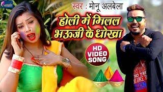 #VIDEO होली में मिलल भौजी के धोखा - Monu Albela | Holi Me Milal Bhauji Ke Dhokha | Holi Song 2020