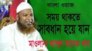 ওয়াজ মাহফিল । সময় থাকতে সাবধান হয়ে যান । Mawlana Abdul Basit Khan New Bangla Waz mahfil | Islamic BD