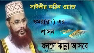Allama Saidi Bangla Waz   ওমর (রা:) এর শাসন । চোখে জল আসবেই । অসাধারন বাংলা ওয়াজ মাহফিল