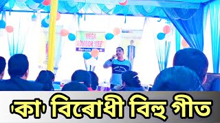 CAA _বিৰোধী বিহু গীত। C(A) A Protest _Bihu song
