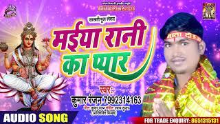 मईया रानी का प्यार - Kumar Ranjan - Maiya Ke Pyaar - New Bhojpuri Songs 2020