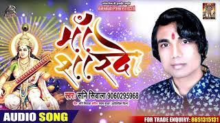 सरस्वती वंदना - माँ शारदे Maa Sharde - Sani Siwla - Full Audio - Bhakti Song 2020
