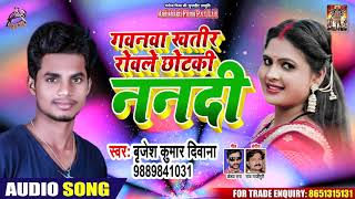 गवनवा खातीर रोवले छोटकी नन्दी - Brijesh Kumar Diwana - Bhojpuri Hit Songs 2020