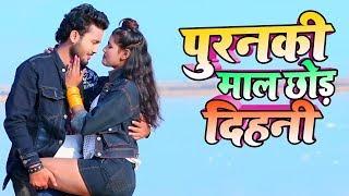 #Antra Singh || पुरनकी माल छोड़ दिहनी || Shivam Singh Bunty || Bhojpuri Songs 2020