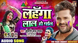 लहँगा लाल हो गईल | #Khesari Lal , #Antra Singh | Lahanga Lal Ho Gayil | Bhojpuri Holi Song 2020