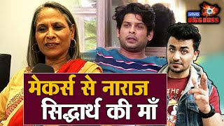 Bigg Boss 13 | Sidharth Shukla's Mother UPSET With Makers; Here's Why | BB 13 Latest Update