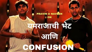 यमराजाची भेट आणि CONFUSION |Marathi Standup Comedy By Pravin & Naveen|Cafe Marathi Comedy Champ 2019