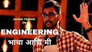 ENGINEERING, भाचा आणि मी | Marathi Standup Comedy By Akash Yendhe | Cafe Marathi Comedy Champ 2019