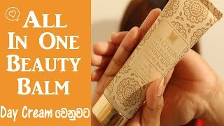Day Cream වෙනුවට All In One Beauty Balm