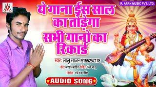 ये गाना इस साल का तोड़ेगा सभी गानो का रिकॉर्ड - Lalu Sajan - हमरो प देदी ध्यान ये माई - Apan Music